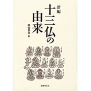 新編 十三仏の由来 [単行本]