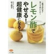 レモン酢でやせる!超健康になる!(ビタミン文庫) [全集叢書]