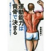 運動能力は背骨で決まる―「脊柱ライン」を整えると体は瞬時に変わる! [単行本]