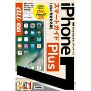 ゼロからはじめる iPhone 7 Plusスマートガイド au完全対応版 [単行本]