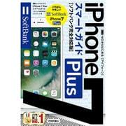 ゼロからはじめる iPhone 7 Plus スマートガイド ソフトバンク完全対応版 [単行本]