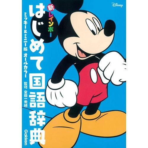 新レインボーはじめて国語辞典 ミッキー&ミニー版(オールカラー) [事典辞典]