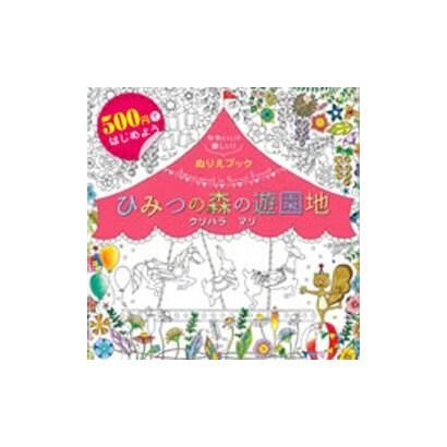 ひみつの森の遊園地Amusement in Secret Forest―500円ではじめよう かわいい!楽しい!ぬりえブック [単行本]