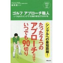 ゴルフアプローチ職人―いつものスイングで10種の球を打ち分ける [単行本]