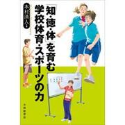 「知・徳・体」を育む学校体育・スポーツの力 [単行本]
