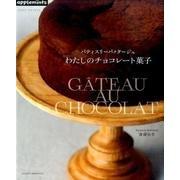 1DAY SWEETS パティスリーパクタージュ 齋藤由季 わたしのチョコレート菓子 [単行本]