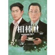 相棒 season14 中 [文庫]