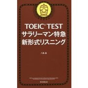TOEIC TEST サラリーマン特急 新形式リスニング [新書]