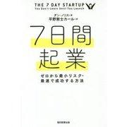 7日間起業――ゼロから最小リスク・最速で成功する方法 [単行本]