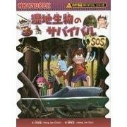 湿地生物のサバイバル(かがくるBOOK―科学漫画サバイバルシリーズ) [単行本]