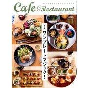 カフェ&レストラン 2016年 11月号 [雑誌]