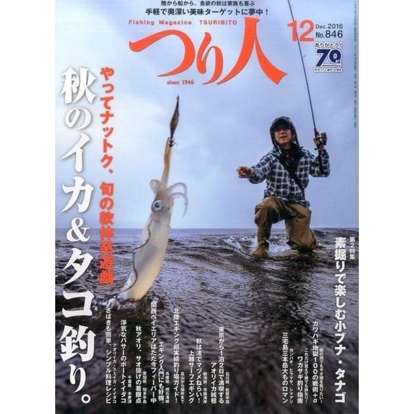 つり人 2016年 12月号 No.846 [雑誌]