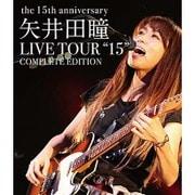 """矢井田瞳 LIVE TOUR """"15"""" COMPLETE EDITION -the 15th anniversary-"""