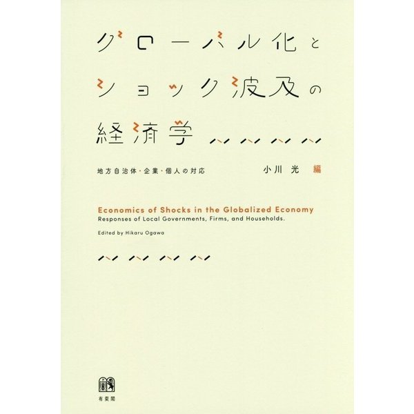 グローバル化とショック波及の経済学―地方自治体・企業・個人の対応 [単行本]
