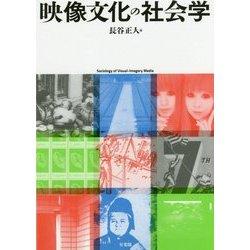 映像文化の社会学 [単行本]