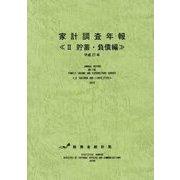 家計調査年報〈2〉貯蓄・負債編〈平成27年〉 [単行本]