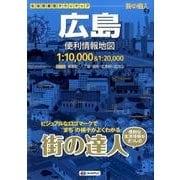 街の達人 広島便利情報地図 [全集叢書]