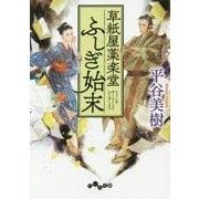 草紙屋薬楽堂ふしぎ始末(だいわ文庫) [文庫]