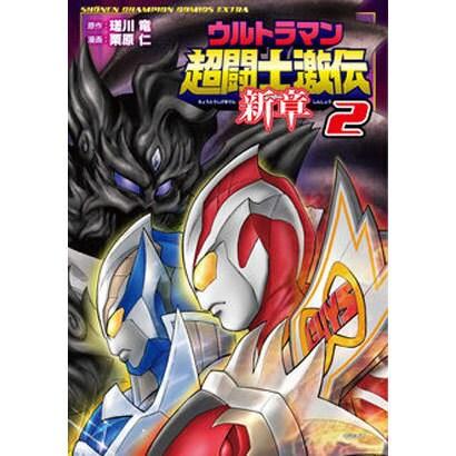 ウルトラマン超闘士激伝 新章2 [コミック]