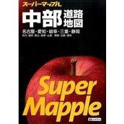 スーパーマップル 中部道路地図 [全集叢書]