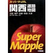 スーパーマップル 関西道路地図 [全集叢書]
