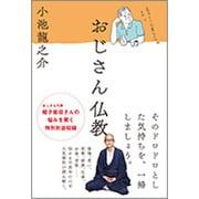 おじさん仏教 [単行本]