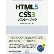 HTML5 & CSS3マスターブック [単行本]