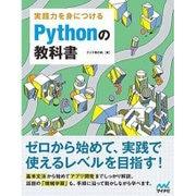 実践力を身につけるPythonの教科書 [単行本]