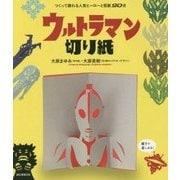 ウルトラマン切り紙―つくって飾れる人気ヒーローと怪獣90点 [単行本]