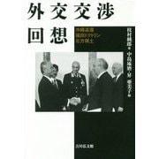 外交交渉回想―沖縄返還・福田ドクトリン・北方領土 [単行本]