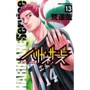 ハリガネサービス 13(少年チャンピオン・コミックス) [コミック]