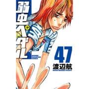 弱虫ペダル47 [コミック]