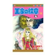 王家の紋章62 [コミック]