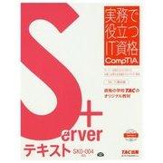 Server+テキスト SK0-004対応(実務で役立つIT資格CompTIAシリーズ) [単行本]