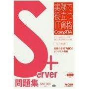 Server+問題集SK0-004対応(実務で役立つIT資格CompTIAシリーズ) [単行本]