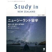 Study in NewZealand Vol.2 (アルク地球人ムック) [ムックその他]