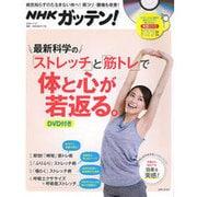 NHKガッテン! 最新科学の「ストレッチ」と「筋トレ」で体と心が若返る。DVD付き [ムックその他]