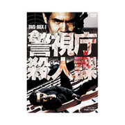 警視庁殺人課 DVD-BOX 1