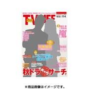 テレビライフ 首都圏版 2016年 11/4号 [雑誌]