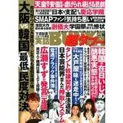 実話BUNKA超タブー 2016年 12月号 vol.16 [雑誌]