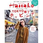 Hanako (ハナコ) 2016年 11/10号 [雑誌]