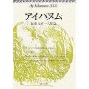 アイハヌム―加藤九祚一人雑誌〈2006〉 [全集叢書]