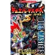 デュエル・マスターズ VS<10>(コロコロコミックス) [コミック]