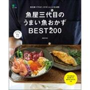魚屋三代目のうまい魚おかずBEST200 [ムックその他]