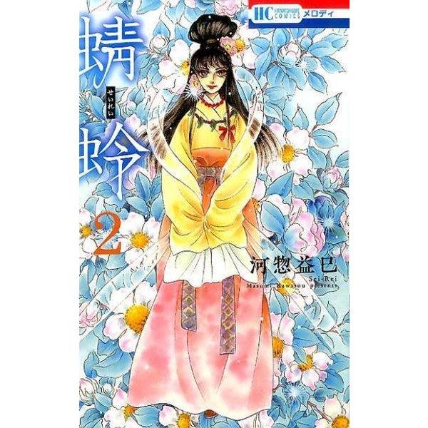 蜻蛉 2(花とゆめCOMICS) [コミック]