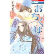 おちくぼ 3(花とゆめCOMICS) [コミック]