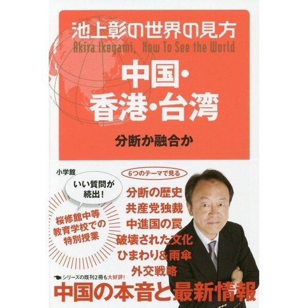 池上彰の世界の見方 中国・香港・台湾―分断か融合か [単行本]