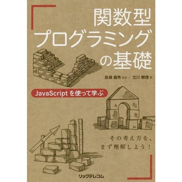 関数型プログラミングの基礎―JavaScriptを使って学ぶ [単行本]