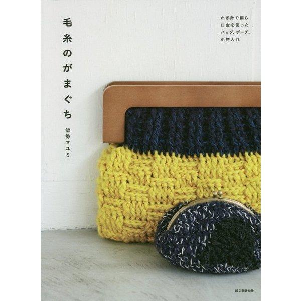毛糸のがまぐち―かぎ針で編む 口金を使ったバッグ、ポーチ、小物入れ [単行本]