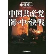 中国共産党 闇の中の決戦 [単行本]